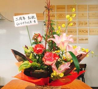 2周年お花.jpg
