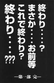 おわり?.jpg