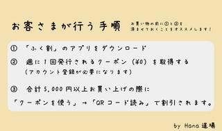 ふく割-02.jpg