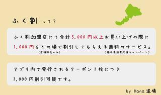 ふく割_アートボード 1.jpg