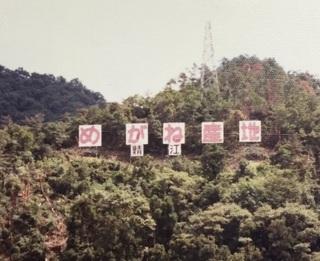 めがね看板 昭和60年1985年.jpg