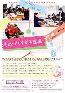 ものづくり女子道場チラシ寿司2-01.jpg