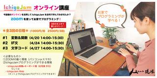 オンライン講座バナー-01.jpg