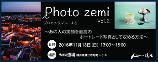 カメラ講座バナーvol.2-01.jpg