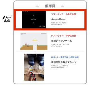 優秀賞_PCNこどもプロコン2021 北陸地方一次審査結果 _ PCN福井-01.jpg