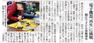 日刊県民福井.jpg