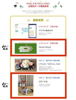 最優秀賞_PCNこどもプロコン2021 北陸地方一次審査結果 _ PCN福井-01.jpg