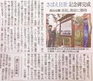 福井新聞.jpg