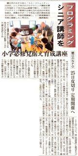 福井新聞20170822.jpg