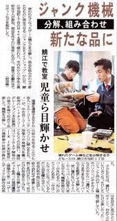 福井新聞20180122.jpg