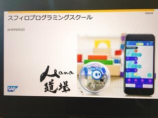 SAPかけHana.jpg