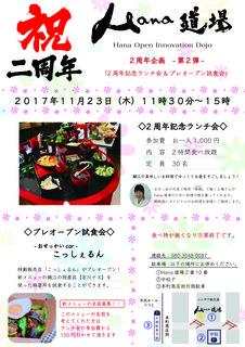 hana2周年告知-第二弾.ai-2-01.jpg